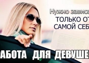 """Эскорт агенство """"Rusian Princess"""" приглашает на работу девушек от 18 лет"""