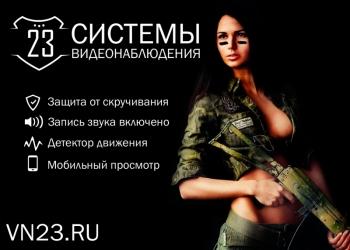 Монтаж систем видеонаблюдения в Краснодаре