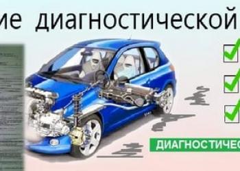 Помощь в получений диагностической карты на авто