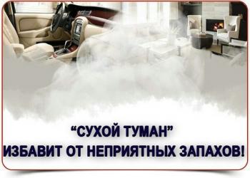 Удаление неприятных запахов в авто и помещениях
