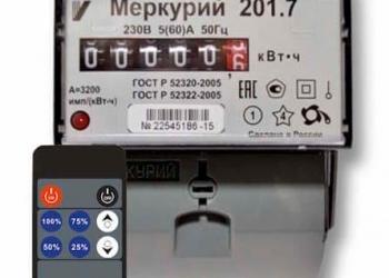 Электро счетчик с пультом на законных основаниях