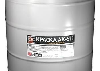 Краска АК-511 (для разметки дорог)
