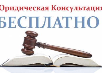 Бесплатная консультация юриста онлайн и по телефону в Москве Московской области