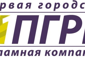 Продаю ООО ПГРК