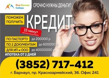 Профессиональная помощь в получении кредита физ.лицам и малому бизнесу