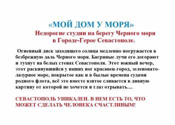 Услуги Риэлтора