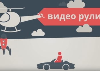 Рекламные видеоролики