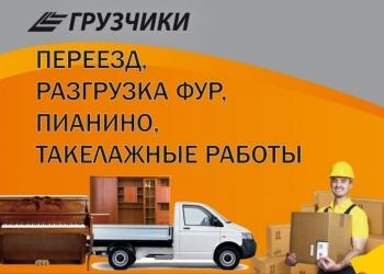 Грузчики в Москве и области. Справедливый переезд .