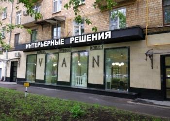 Магазин 255 м2 на Вавилова 17 метро Ленинский пр-т