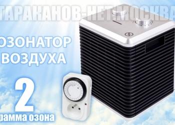 Купить промышленный генератор озона, 2 гр/час.