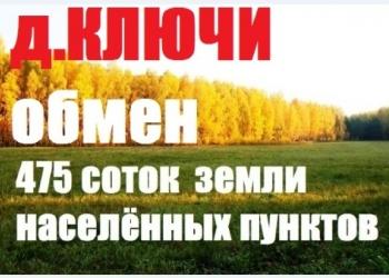 Челябинск. 43 участка в д.Ключи,  под коттеджи у леса в обмен на..