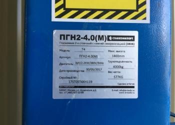 Подъёмник гидравлический «Станкоимпорт» ПГН.2-4