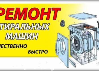 Ремонт стиральных машин любой сложности + разборка + запчасти