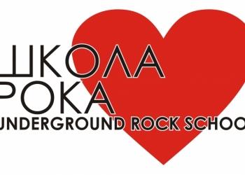 ШКОЛА РОКА UNDERGROUND ROCK SCHOOL