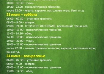 """22-24 июня 2018 на Байкале IX Фестиваль психологии """"Просторы жизни"""""""