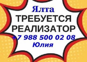 Продавец реализатор Ялта круглогодично