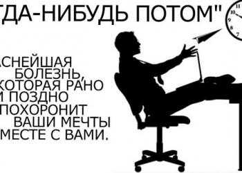 Сотрудник на удаленную работу