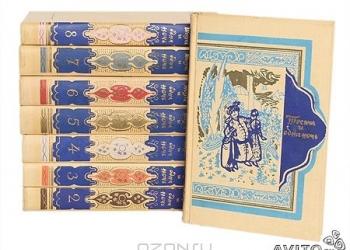 """Продаю книги """"Тысяча и одна ночь"""" в 8 томах"""