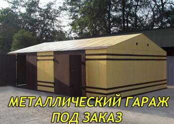 Металлический сборный гараж за 3 дня!