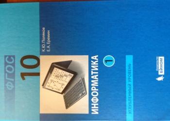 Иформатика углубленный уровенью Учебник для 10 класса.