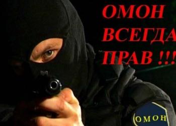 Работа в ОМОНе г.Москва