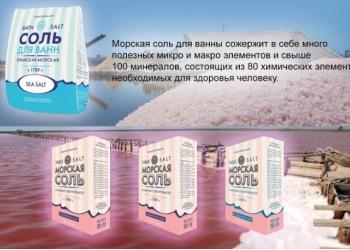 Крымская розовая соль
