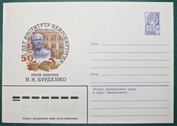 конверт Бурденко СССР 1981-82 года с маркой 76 г