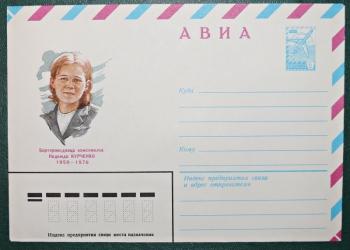 конверт АВИА бортпроводница Надежда Курченко 1950-1970