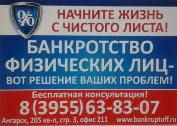 Банкротство граждан
