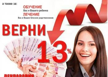 3-НДФЛ декларация, возврат налога 13%