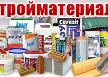Снабжение строительных объектов Москвы и МО