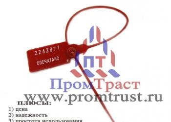 Пластиковая пломба КПП  сигнальная Унисил-Д( Альфа-М)