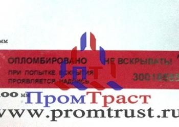 Бумажная пломба наклейка красная ,синяя