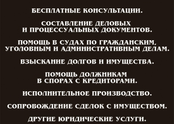 В Ставрополе юридические услуги. Бесплатные консультации.