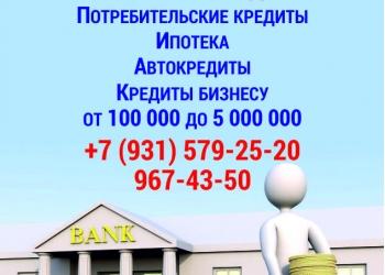 Кредиты, ипотека