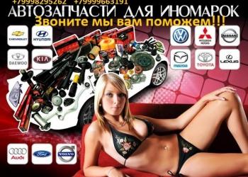 Интернет-магазин автозапчастей для автомобилей в Москве