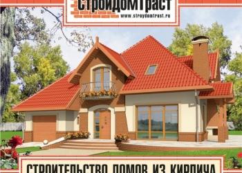 Московская строительная компания Строй Дом Траст.