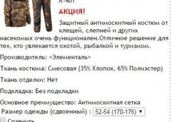 Антимоскитный костюм всего 1000 руб!!!!!!!!
