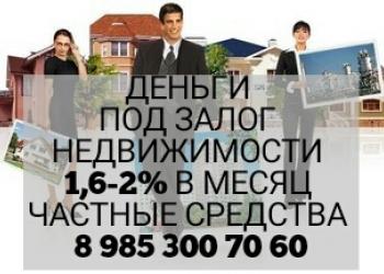 Залог недвижимости- ставки как в банке