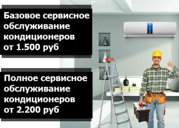 Обслуживание кондиционеров в Омске