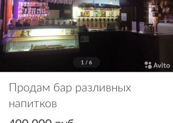 Продам бар разливного пива