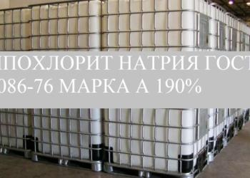 Гипохлорит Натрия ГОСТ 11086-76 марка А 190%