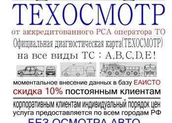 Диагностическая карта (ТЕХОСМОТР)