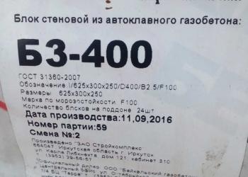 Продам газобетон Байкальский 6 поддонов