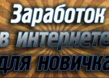 Заработок - от 6500 рублей в день.
