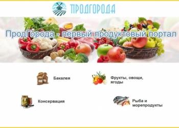 ProdGoroda.ru - продукты питания оптом