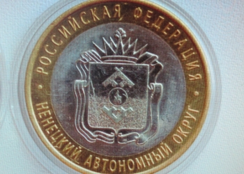 10 рублей 2010 года -Ненецкий АО - в капсуле -UNC