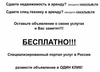 Заходи - НАКАЛЫМ.РФ - Новый портал услуг РОССИИ!!!