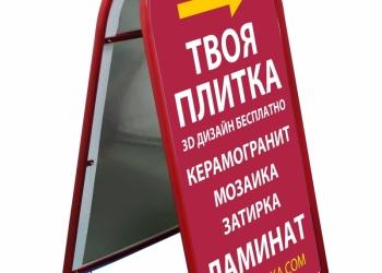 Штендер уличный металлический 2-сторонний с печатью