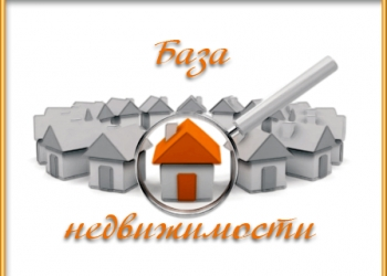 Купить, продать, снять, сдать квартиру, дом. Онлайн система.